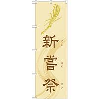 神社・仏閣のぼり旗 新嘗祭 幅:60cm (GNB-1884)
