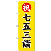 神社・仏閣のぼり旗 七五三詣 幅:60cm (GNB-1892)