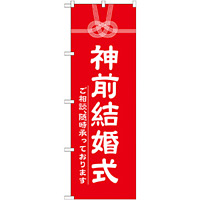 神社・仏閣のぼり旗 神前結婚式 幅:60cm (GNB-1896)