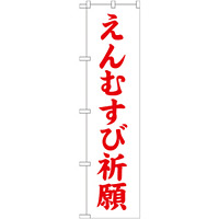 神社・仏閣のぼり旗 えんむすび祈願 幅:45cm (GNB-1897)