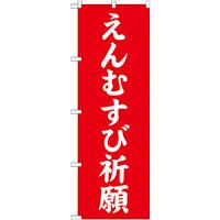 神社・仏閣のぼり旗 えんむすび祈願 幅:60cm (GNB-1898)