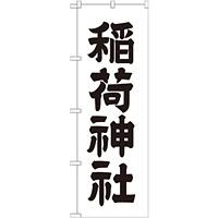 神社・仏閣のぼり旗 稲荷神社 幅:60cm (GNB-1900)