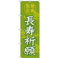 神社・仏閣のぼり旗 長寿祈願 幅:60cm (GNB-1910)