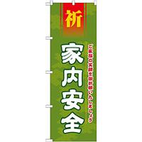 神社・仏閣のぼり旗 家内安全 幅:60cm (GNB-1912)