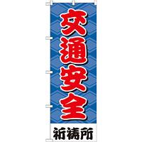 神社・仏閣のぼり旗 交通安全 幅:60cm (GNB-1916)