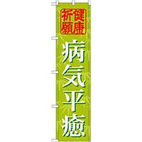 神社・仏閣のぼり旗 病気平癒 幅:45cm (GNB-1917)