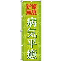 神社・仏閣のぼり旗 病気平癒 幅:60cm (GNB-1918)