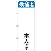 選挙のぼり旗 候補者○○本人です (GNB-1921)
