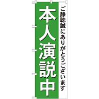 選挙のぼり旗 本人演説中 (GNB-1924)