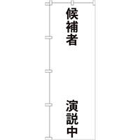 選挙のぼり旗 候補者○○演説中 (GNB-1925)
