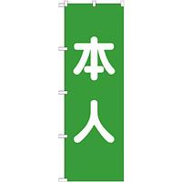 選挙のぼり旗 本人 色:緑 (GNB-1928)