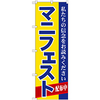 選挙のぼり旗 マニフェスト (GNB-1934)