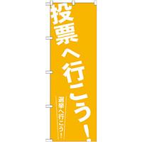 選挙のぼり旗 投票へ行こう! (GNB-1938)