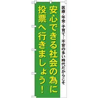 選挙のぼり旗 安心できる社会の為に (GNB-1941)