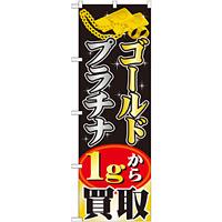 のぼり旗 ゴールドプラチナ 1gから買取 (GNB-1959)