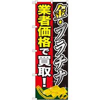 のぼり旗 金プラチナ 業者価格で買取 (GNB-1960)