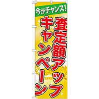 のぼり旗 査定額アップキャンペーン (GNB-1961)