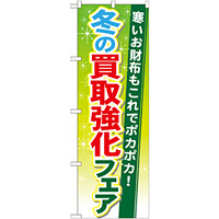 のぼり旗 買取強化フェア 内容:冬 (GNB-1963)