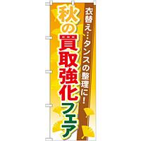 のぼり旗 買取強化フェア 内容:秋 (GNB-1964)