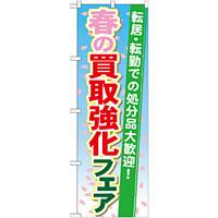 のぼり旗 買取強化フェア 内容:春 (GNB-1966)
