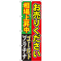 のぼり旗 お売りください相場上昇 (GNB-1967)