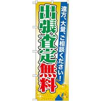のぼり旗 出張査定無料 (GNB-1969)
