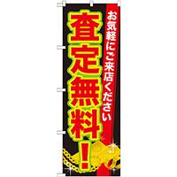 のぼり旗 査定無料! (GNB-1971)