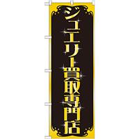 のぼり旗 ジュエリー買取専門店 (GNB-1973)