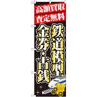 のぼり旗 高額買取 内容:鉄道模型・金券 (GNB-1976)