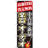 のぼり旗 高額買取 内容:楽器・オーディオ (GNB-1977)