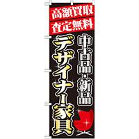 のぼり旗 高額買取 内容:デザイナー家具 (GNB-1978)