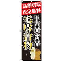 のぼり旗 高額買取 内容:毛皮・着物 (GNB-1980)
