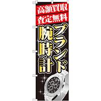 のぼり旗 高額買取 内容:ブランド腕時計 (GNB-1982)