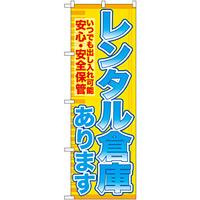 のぼり旗 レンタル倉庫あります 安心 (GNB-1983)