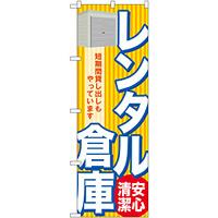 のぼり旗 レンタル倉庫 安心 清潔 (GNB-1985)