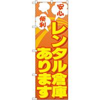 のぼり旗 安心 便利 レンタル倉庫あります (GNB-1991)