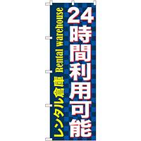 のぼり旗 24時間利用可能 レンタル (GNB-1999)