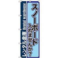 のぼり旗 内容:スノーボード入れませんか? (GNB-2001)