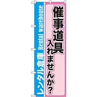 のぼり旗 催事道具入れませんか? (GNB-2003)