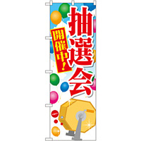 のぼり旗 抽選会 開催中! (GNB-2005)