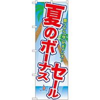 のぼり旗 夏のボーナスセール (GNB-2007)
