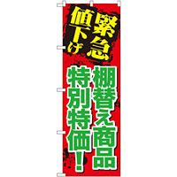 のぼり旗 緊急値下げ 棚替え商品 (GNB-2011)