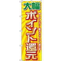 のぼり旗 大幅ポイント還元 (GNB-2012)