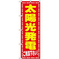 のぼり旗 太陽光発電 ご相談下さ (GNB-2019)