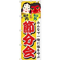 のぼり旗 節分会 (GNB-2022)