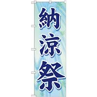 のぼり旗 納涼祭 青文字(GNB-2024)