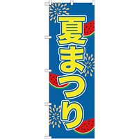 のぼり旗 夏まつり (GNB-2026)