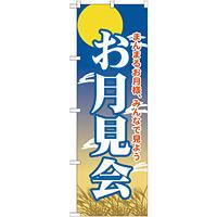 のぼり旗 お月見会 (GNB-2027)
