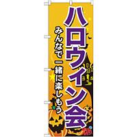 のぼり旗 ハロウィン会 (GNB-2028)