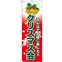 のぼり旗 クリスマス会 (GNB-2029)